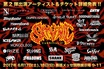 "PIZZA OF DEATH主催イベント""SATANIC CARNIVAL'17""、第2弾出演アーティストにマキシマム ザ ホルモン、NAMBA69、Crystal Lakeら6組決定!"
