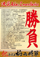 """打首、オメでた、絶叫する60度ら出演! 池袋Adm名物ツーマン企画""""梅雨将軍""""、28公演を一挙発表!"""