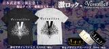 Versailles、ゲキクロ限定デザインのTシャツ、ラバーバンドの一般販売が本日よりスタート!