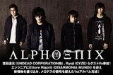 国産メロデス/メタルコアの新星、Alphoenixのインタビュー&動画公開!Ryoji(GYZE)らゲスト多数参加!新機軸を盛り込みメロデスの枠を超えた1stアルバムを4/12リリース!