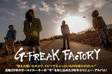 """G-FREAK FACTORYのインタビュー&動画含む特設ページ公開!""""オールドルーキー""""のリアルな""""今""""を封じ込め、聴き手の琴線やハートを激しく揺さぶる最新アルバムを3/8リリース!"""