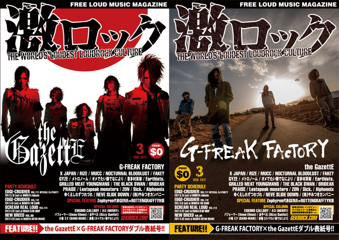 【the GazettE/G-FREAK FACTORY 表紙】激ロック3月号、本日より配布開始!RIZE、MUCCインタビュー、X JAPAN特集など掲載!オメでたコラム連載スタート!