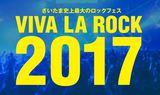 """""""VIVA LA ROCK 2017""""、最終出演アーティストに眩暈SIRENら決定! タイムテーブルも公開!"""