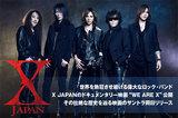 """X JAPANが激ロックWEBサイトをジャック!ドキュメンタリー映画""""WE ARE X""""サントラ特集公開!YOSHIKIというアーティスト、X JAPANの歴史と魂の結晶に迫る!"""