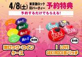 4/8(土)東京激ロックDJパーティー予約追加特典I LOVE GEKIROCK缶バッチに決定!