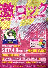 【当日券あり!】本日4/8(土)東京激ロックDJパーティー@渋谷THE GAME!当日券を若干数発売決定!