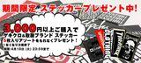 【本日終了!】3,000円以上ご購入でゲキクロ・ステッカーを含む取扱ブランドのステッカー・セット(5枚入り)を先着でプレゼント中!