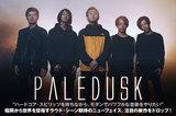 福岡発ラウド・シーン期待のニューフェイス、Paleduskのインタビュー公開!メタルコア/Djent経由のヘヴィネスを主軸に、アンビエントな要素も盛り込んだ3rd EPを明日リリース!