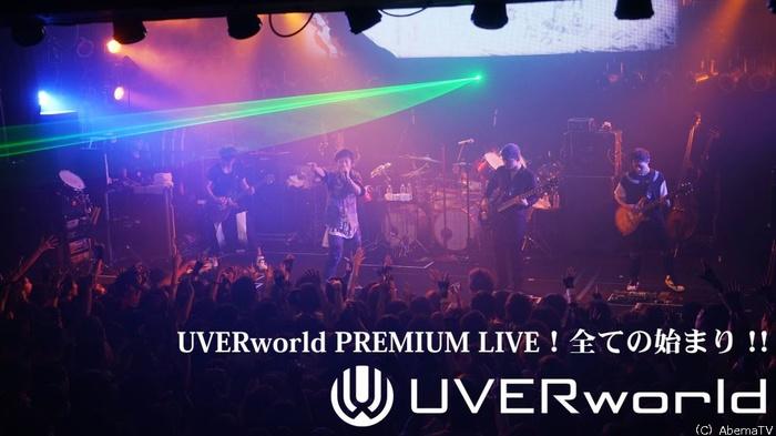 "UVERworld、4/23(日)20時~AbemaTVにて特別番組""UVERworld PREMIUM LIVE!全ての始まり!!""独占オンエア決定!"