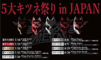 babymetal_kitsune.jpg