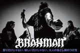 BRAHMANのインタビュー&動画含む特設ページ公開!現実を傍観する者への怒りを強烈且つ直接的にぶつけ、バンドの深化が純正ハードコア・パンクとなって表れた最新シングルを4/12リリース!
