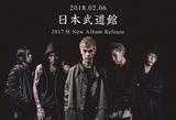 本日結成10周年を迎えたcoldrain、今秋ニュー・アルバムのリリース&来年2/6に日本武道館公演の開催決定!