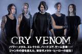 元FALLING IN REVERSEのギタリストによる新バンド、CRY VENOMのインタビュー公開!パワー・メタルやEDMなど様々なジャンルを融合させたデビュー作を4/26リリース!