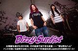 Dizzy Sunfistのインタビュー&動画含む特設ページ公開!バンドの勢いを物語る珠玉のナンバー揃いの1stシングル&ライヴの熱量を封じ込めた2nd DVDを明日4/5同時リリース!