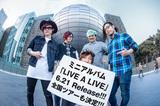ヒステリックパニック、6/21にニュー・ミニ・アルバム『LIVE A LIVE』リリース決定! 8/29(パニックの日)より全国ツアーも!