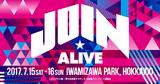 """""""JOIN ALIVE 2017""""、第1弾出演アーティストにSiM、ヘイスミ、the HIATUS、フォーリミら26組決定!"""