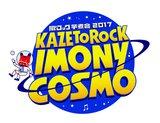 """9/9-10開催の""""風とロック芋煮会2017 KAZETOROCK IMONY COSMO""""、第1弾出場者にホルモン、TOSHI-LOW、MONOEYES、打首ら決定!"""