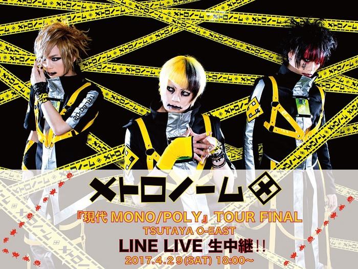 """ヴィジュアル・シーンの異端児""""メトロノーム""""、4/29に開催する渋谷TSUTAYA O-EAST公演の一部をLINE LIVEにて独占生中継決定!"""