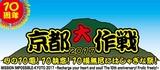 "10-FEET主催イベント""京都大作戦2017""、第2弾出演アーティストにDragon Ash、NAMBA69、G-FREAK FACTORY、Crystal Lake、打首ら決定! 日割りも発表!"