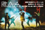 "SNAIL RAMPのAKABA擁する""和洋折衷""ロック・バンド、ROAのインタビュー&動画公開!洋楽エモ・ロック+津軽三味線の独自サウンドを提示する1stフル・アルバムを明日リリース!"