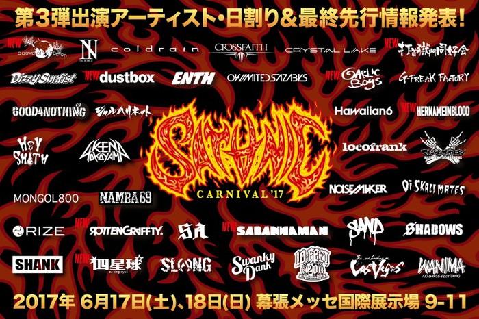 """PIZZA OF DEATH主催イベント""""SATANIC CARNIVAL'17""""、第3弾出演アーティストにHNIB、ロットン、dustbox、打首、acorら8組決定! 日割りも発表!"""