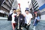 TOTALFAT、6月よりスタートする全国ワンマン・ツアー追加公演を東名阪にて開催決定! 新アー写も公開!