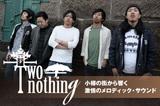 北海道小樽発の激情メロディック・バンド、TWO-nothingのインタビュー&動画公開!センチな叙情感と細やかなギター・フレーズが絡み合う4年ぶりフル・アルバムを4/26リリース!