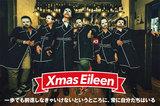 Xmas Eileenのインタビュー&動画メッセージ公開!煌びやか且つポップに突き抜けるキラー・チューンを表題に据え、リミックス含む全6曲を収めた1stシングルを明日4/19リリース!