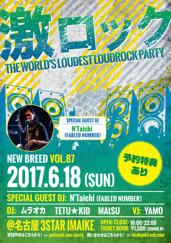 N'Taichi(FABLED NUMBER)ゲストDJ出演決定!6/18(日)名古屋激ロックDJパーティー開催!絶賛予約受付中!