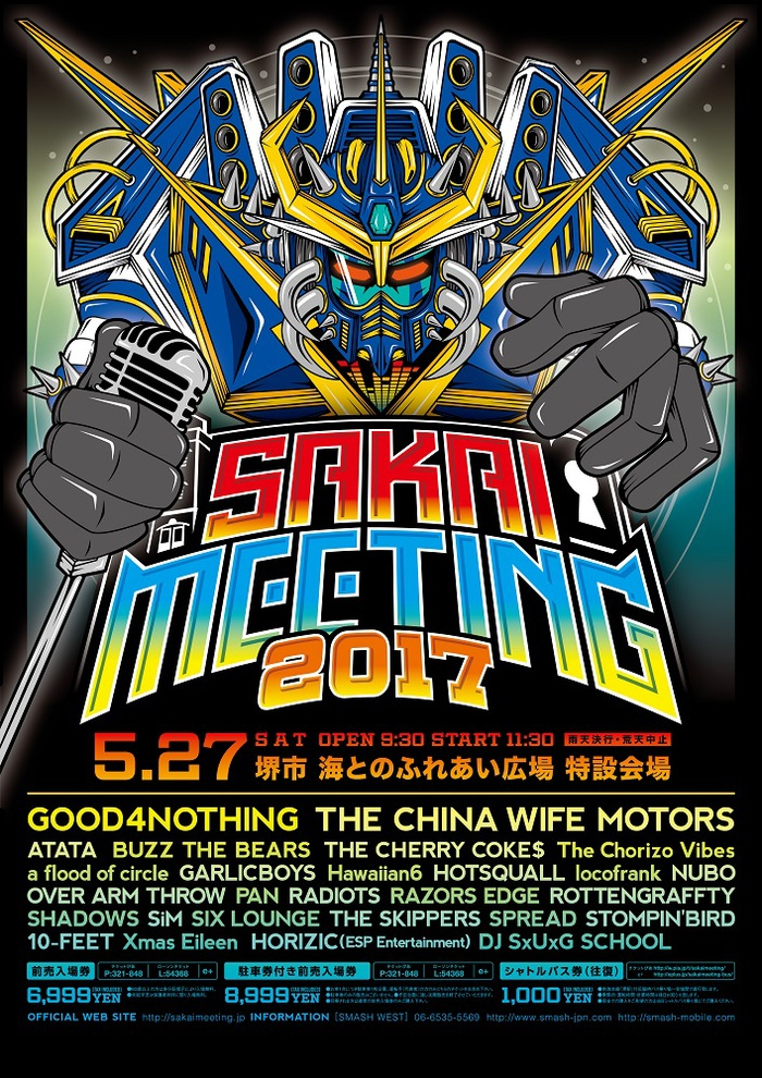 "GOOD4NOTHING×THE CHINA WIFE MOTORS共催イベント""SAKAI MEETING 2017""、最終出演アーティストにSHADOWSが決定!"