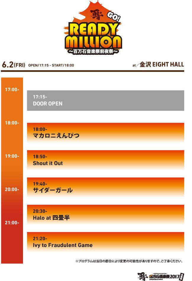 Zenyasai_timetable_1.jpg