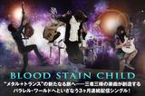 """BLOOD STAIN CHILDのインタビュー&動画公開!""""メタル+トランス""""をベースにバンドを物語る音楽性を凝縮し、三者三様の攻めの姿勢を見せた配信シングルを3ヶ月連続リリース!"""
