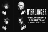 """再結成10周年を迎えたD'ERLANGERのインタビュー&動画メッセージ公開!刺激的アプローチ繰り出す攻めの姿勢と、円熟したロック・バンドの""""今""""が詰まった8thアルバムを本日リリース!"""