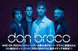 ワンオク国内ツアー大阪公演ゲスト抜擢の4人組UKロック・バンド、DON BROCOのインタビュー公開!ニュー・シングル『Pretty』配信リリース&衝撃的なホラー・コメディMV発表も!