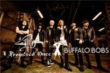 日独混合エレクトロ/メタルコア・バンド I Promised Once、ドイツのラッパーBlumio参加の新曲「Break」MV公開! 7月にUnveil Razeとの東名阪ツアーも!