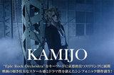 KAMIJOのインタビュー公開!史実とフィクションが絶妙に交差した壮大な物語の新章――ロックやメタルの枠を超え、映画音楽の如きスケール感とドラマ性を孕んだ最新シングルを5/10リリース!