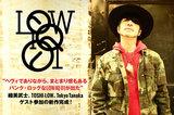 LOW IQ 01のインタビュー公開!細美武士、TOSHI-LOW、Tokyo Tanakaら参加!パンク衝動炸裂でライヴ感溢れる約3年ぶりのニュー・アルバムを5/24リリース!