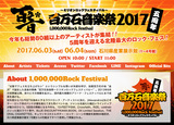 """""""百万石音楽祭2017""""の特設ページ公開!10-FEET、SiM、Crossfaith、RIZE、coldrain、ヘイスミら84組が集結する北陸最大のロック・フェスが6/3-4開催!"""