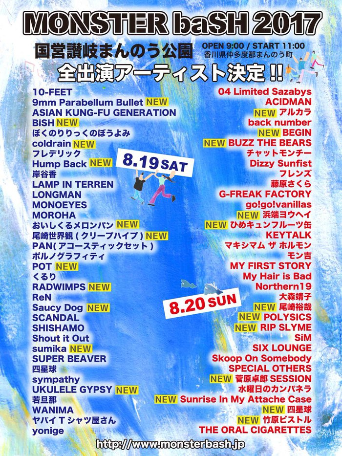 """MONSTER baSH 2017""、最終ラインナップにcoldrain、9mm、BUZZ THE BEARS、POT、Sunrise In My Attache Caseら23組決定!"