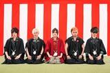"""変態Vo赤飯率いる5人組""""オメコア""""バンド """"オメでたい頭でなにより""""、バンド名を冠したライヴ定番曲のMV公開! KenKen、大澤敦史(打首)、芦沢ムネトのコメントも!"""