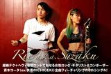 超絶テクを持つロック・ギタリスト&コンポーザー、Rie a.k.a. Suzakuのインタビュー公開!青木コータ(ex-快進のICHIGEKI)フィーチャリング参加の新作を本日リリース!