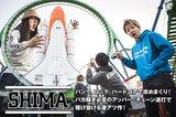 独自の歌詞ワールドを展開する北九州発4ピース、SHIMAのインタビュー&動画メッセージ公開!バカ騒ぎ必至のアッパー・チューン連打!フルスロットルで駆け抜ける猛烈濃厚な新作を明日リリース!