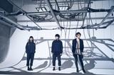凛として時雨、8/23に2年ぶりの新曲リリース決定!