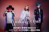 The Winking Owlのインタビュー&動画公開!J-POPとも親和性の高いキャッチーさで、アッパーな曲からバラードまでドラマチックに聴かせる新作ミニ・アルバムを5/10リリース!