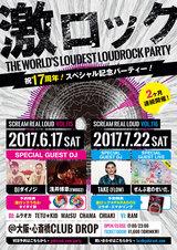 DJダイノジより6/17(土)大阪激ロック17周年記念DJパーティー@心斎橋DROP出演に向けてのビデオコメント到着!