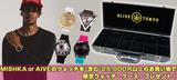 ALIVEキャンペーン実施中!ALIVEのウォッチやMISHKAとのコラボ・アイテムを25,000円以上ご購入で豪華なウォッチケースをプレゼント!