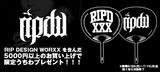 RIPDWキャンペーン実施中!RIPDWのアイテムを5,000円以上ご購入で限定うちわをプレゼント!