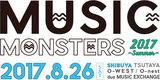 """都市型音楽フェス""""MUSIC MONSTERS -2017 summer-""""、第1弾出演アーティストにNorthern19、NUBO、HOTSQUALLら決定!"""