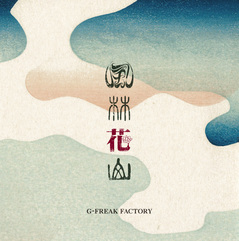 G-FREAK-FACTORY_furinkazan_jk.jpg