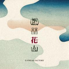 G-FREAK-FACTORY_furinkazan_jk.jpg